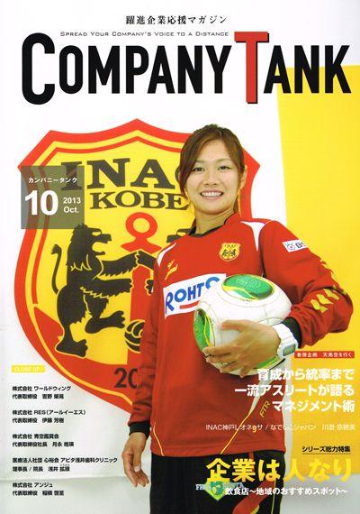 COMPANY TANK10月号表紙