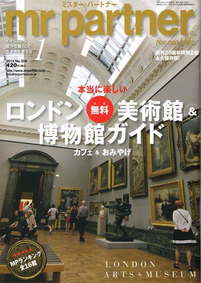 Mr・partner1月号(株式会社ミスターパートナー)表紙