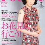 TokyoフリーマガジンPococe 3月号表紙