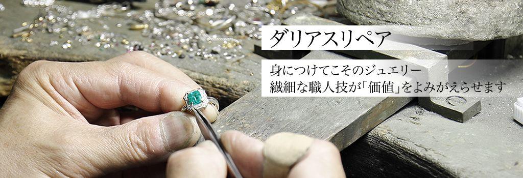 指輪などジュエリーのサイズ直しや修理