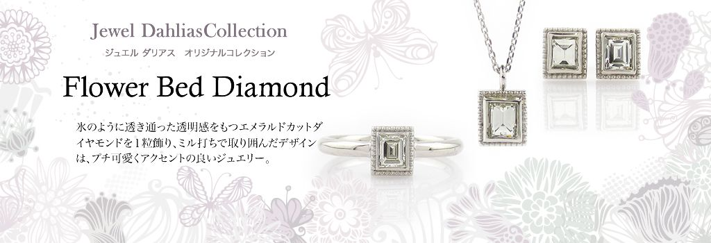 ジュエルダリアスオリジナルコレクションFlower Bed Diamond